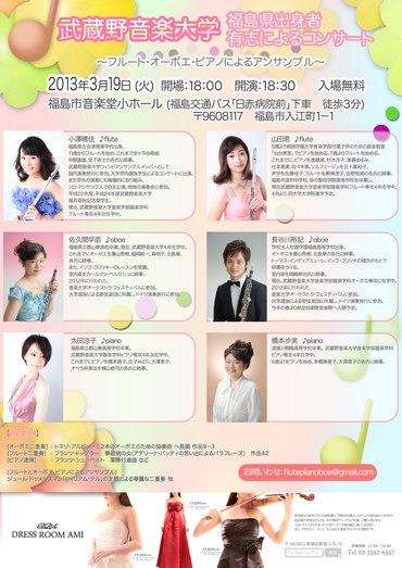 武蔵野音楽大学の福島県出身者で構成されたコンサートフライヤー