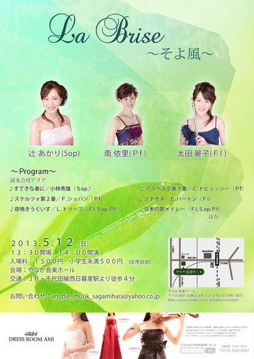 台東区谷中で行なわれるコンサートのチラシ製作