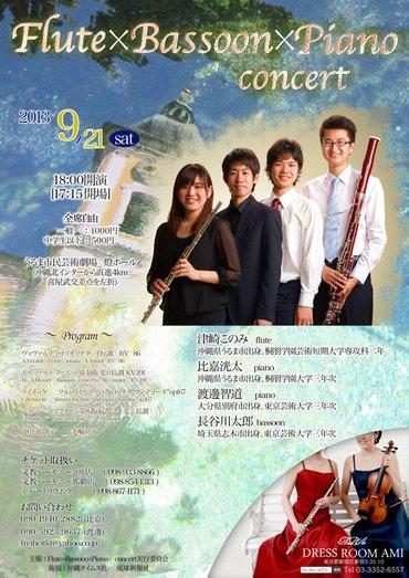 沖縄本島での音大生によるクラシックコンサート