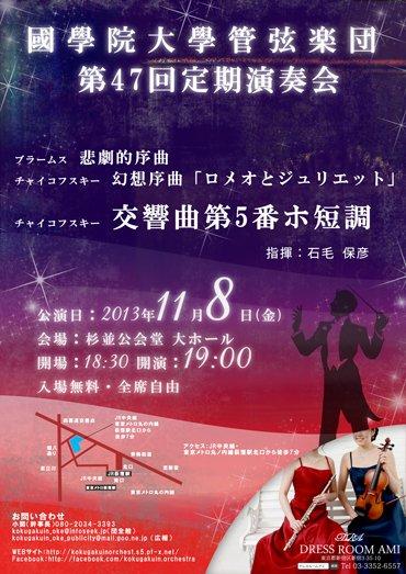 國學院大學管弦楽団第47回定期演奏会のチラシ