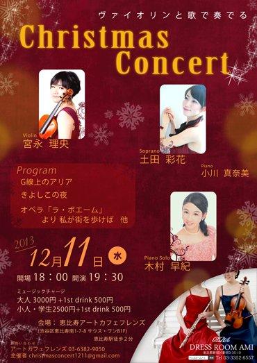 クラシックな雰囲気のクリスマス演奏会のチラシ