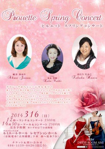 ピンクカラーの女性らしく華やかなイメージの演奏会のチラシ