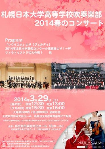 北の大地札幌日本大学高等学校のコンサートチラシ