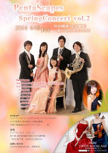 4月に行なわれる木管五重奏のコンサートチラシ