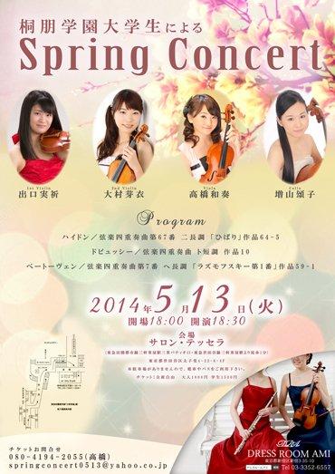 桐朋学園大学生による春のコンサートチラシ