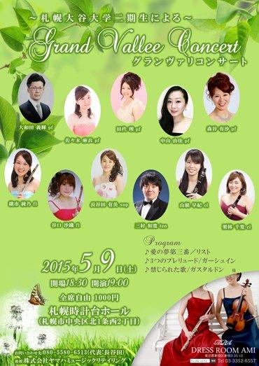新緑をイメージした札幌大学二期生様のチラシ