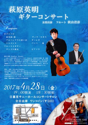萩原英明ギターコンサート2017