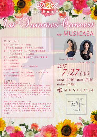 ドレスルームアミ・ムジカーザコンサート2017