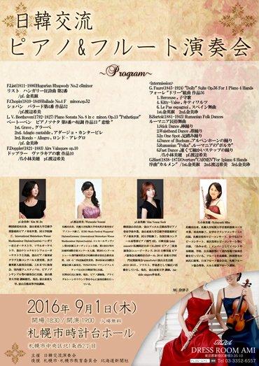 日韓交流ピアノ&フルート演奏会のチラシ